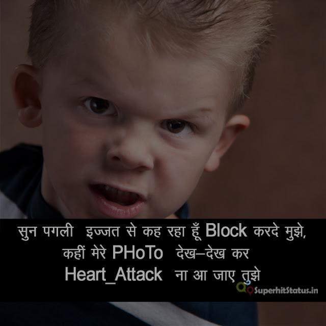 Fully Attitude Status in Hindi For Boy Faadu of Pagli(Girl)