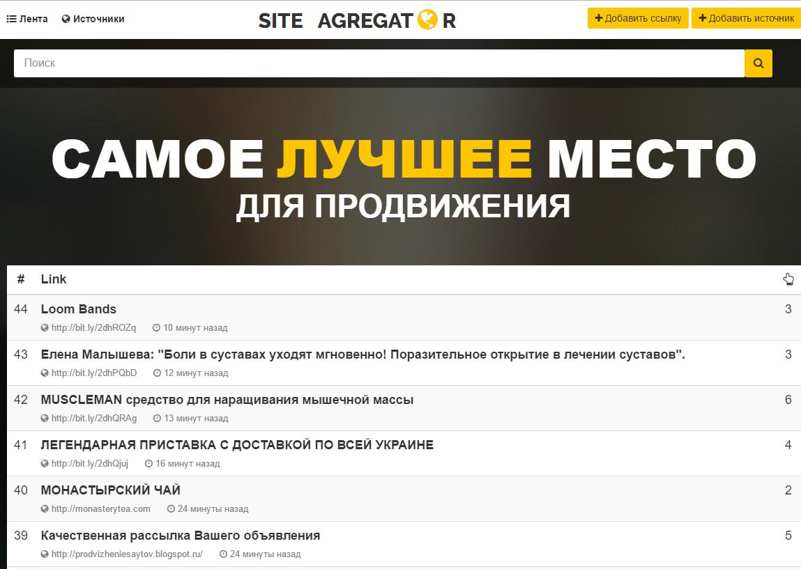 Продвижение сайтов в digg бесплатная регистрация в каталогах интер