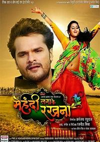 Mehandi Laga Ke Rakhna Bhojpuri Movie
