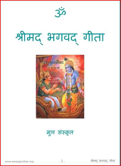 Pictures of Bhagavad Gita Book In Hindi - #rock-cafe
