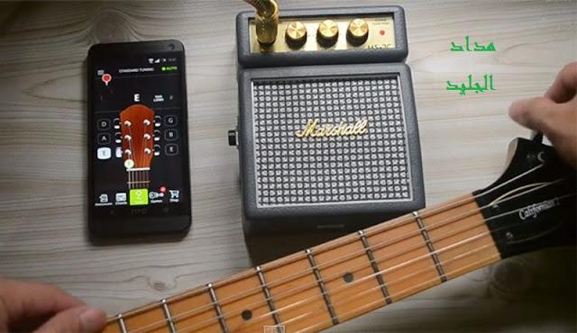 تحميل أفضل 5 تطبيقات لهواة و محترفي الموسيقى على أجهزة أندرويد