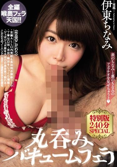 MIDE-423 Slurp Vacuum Blow Job Special Edition 240 Minutes SPECIAL Chinami Ito