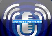 Το Ειδησειογραφικό διαδικτυακό κανάλι της Κορινθίας Το αθλητικό ραδιόφωνο της Κορινθίας