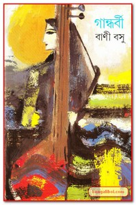 Gandharbi by Bani ebook pdf