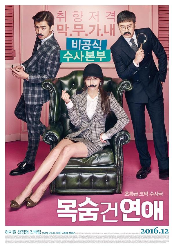 Sinopsis Life Risking Romance (2016) - Film Korea