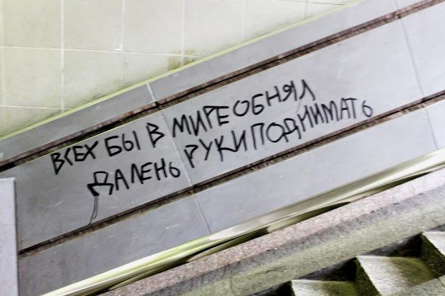 Граффити в подземном переходе на Майдане