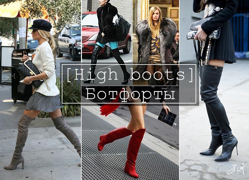 http://www.zoyaslookbook.com/2014/11/high-boots.html