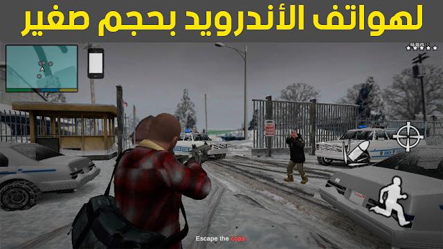 تحميل لعبة GTA V الاصلية للاندرويد 2019 مجانا