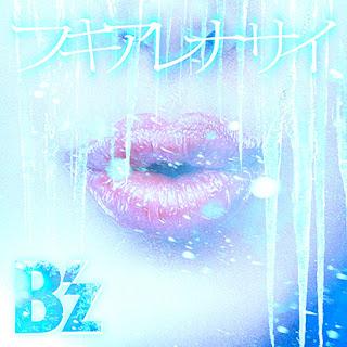 """フキアレナサイ - B'z - 歌詞 - <a href=""""https://lyricsjpop.blogspot.jp/2016/11/bz-fukiarena-sai.html"""">フキアレナサイ B'z</a>"""