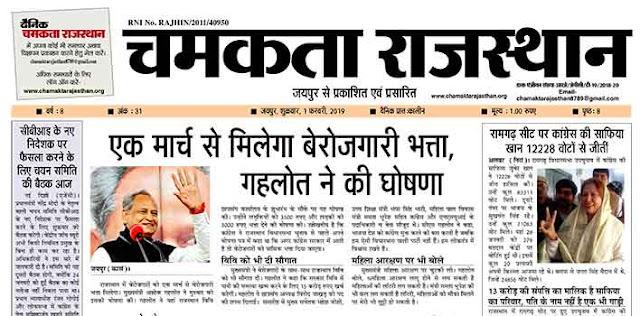 दैनिक चमकता राजस्थान 1 फरवरी 2019 ई-न्यूज़ पेपर