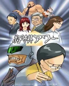 Shogi Hour OVA