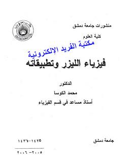 تحميل كتاب فيزياء الليزر وتطبيقاته pdf