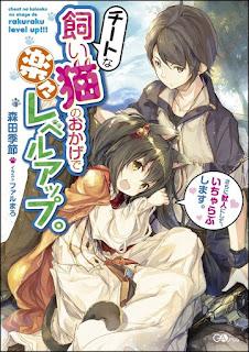 http://hirolsn-translations.blogspot.com/2017/01/cheat-na-kaineko-no-okage-de-rakuraku.html