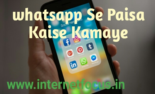 Whatsapp Se Paise Kaise Kamaye In 5 Sites Se
