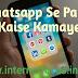 Whatsapp Se Paise Kaise Kamaye In 5 Sites Se