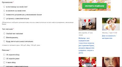 Рекламный блок на официальной странице регистрации на Национальный Съезд бахаи России, созданной на TimePad.