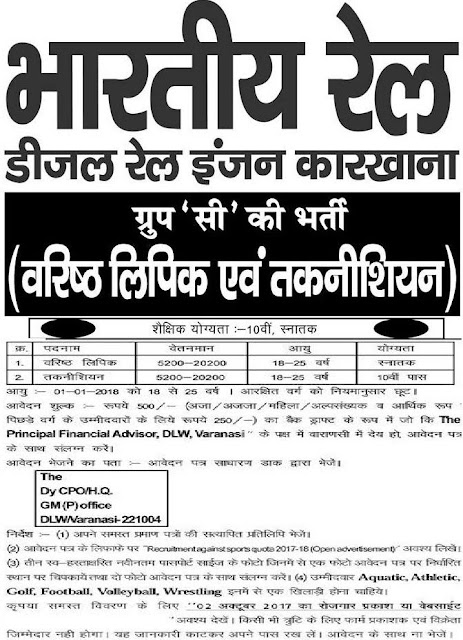 DLW Recruitment 2017