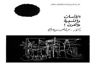 تحميل كتاب الإنسان والنسبية والكون pdf د. عبد المحسن صالح ، كتب فيزياء ، نسبية ، كتب النسبية الخاصة العامة والخاصة برابط تحميل مباشر مجانا عربية ومترجمة