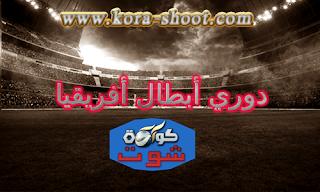 مشاهدة مباريات دوري أبطال أفريقيا اليوم بث مباشر caf-champions-league