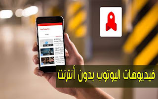 youtube go مشاهدة الفيديوهات بدون انترنت مجانا