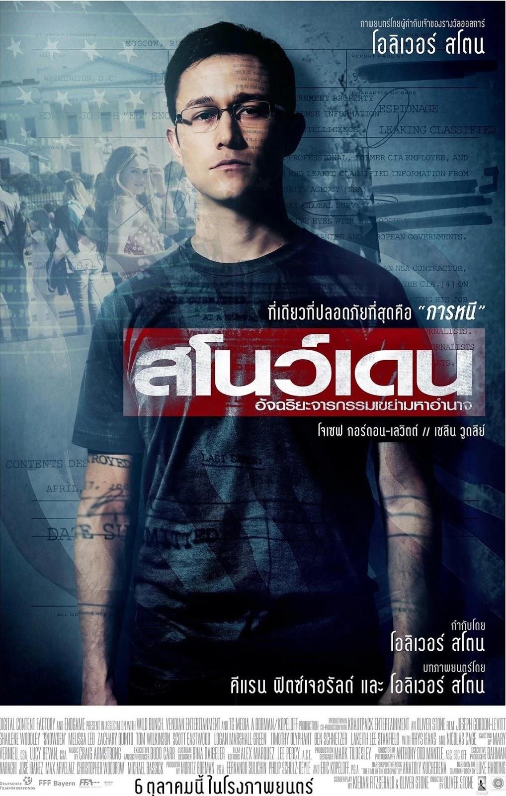 ตัวอย่างหนังใหม่ : Snowden (อัจฉริยะจารกรรมเขย่ามหาอำนาจ) ตัวอย่างที่ 2 ซับไทย  poster thai