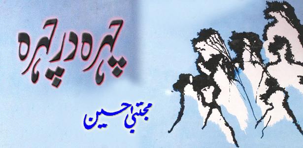 Chehra Dar Chehra Mujtaba Hussain