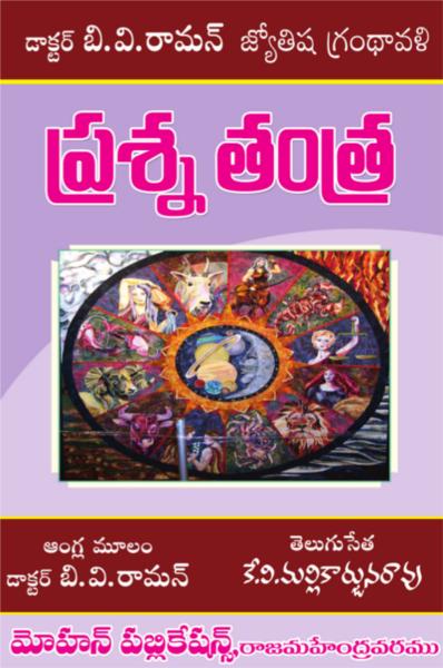 ప్రశ్న తంత్ర Prasna Tantra | GRANTHANIDHI | MOHANPUBLICATIONS |manasikalakota prsna gavvala prasna astrizy bvraman putchasrinivasarao bhaktipustakalu
