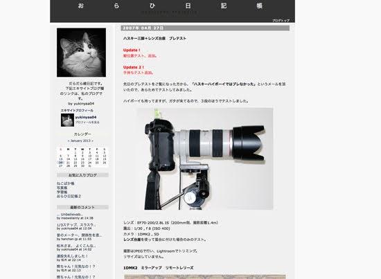 ハスキー三脚+レンズ台座 ブレテスト / おらひ日記帳