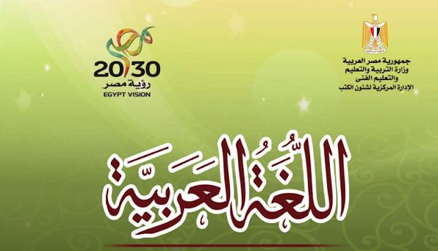 تحميل كتاب اللغة العربية للصف الثالث الثانوي 2019 نسخة جديدة