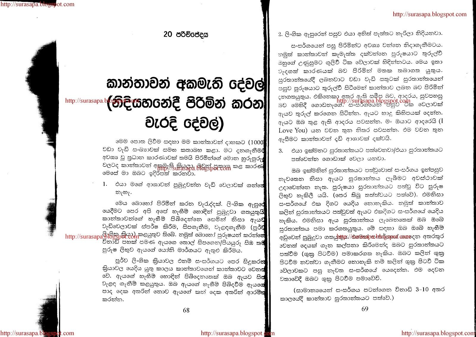 Sinhala Kello Wallpapers images