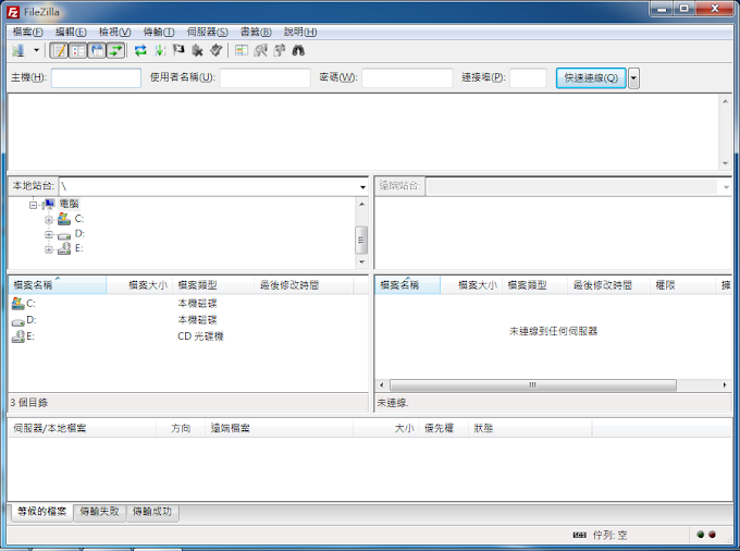 FTP軟體 FileZilla 功能齊全的免費軟體