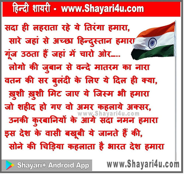 सदा ही लहराता रहे - Happy Independence Day Shayari in Hindi