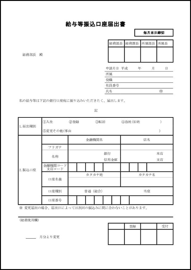 給与等振込口座届出書 022