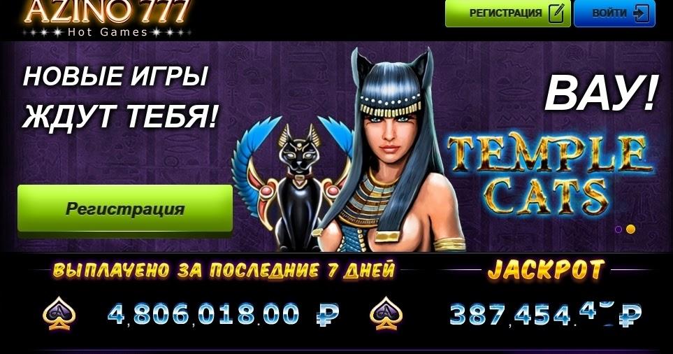 азино999 играть онлайн