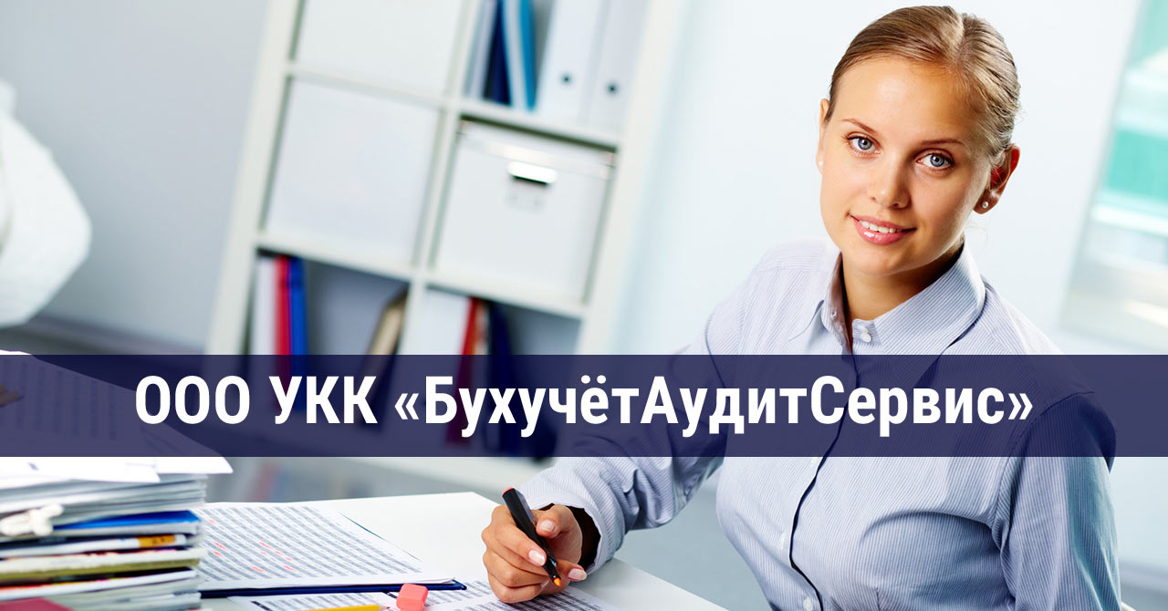 ООО УКК «БухучётАудитСервис», г. Челябинск