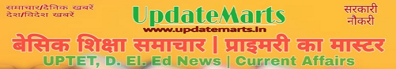 Updatemarts| Primary ka Master| Basic shiksha news| Uptet| National news