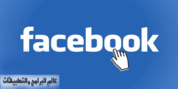 تحميل فيس بوك للكمبيوتر مباشر download from facebook