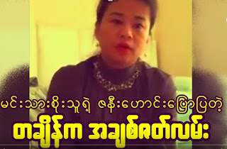 myanmar actor soe thu's ex wife