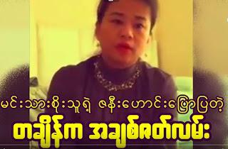myanmar actor soe thu's ex wife
