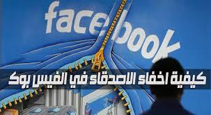 كيفيّة إخفاء الأصدقاء في الفيسبوك