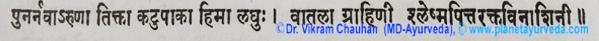 punarnava, ancient, reference, shloka, ayurvedic, ayurveda, properties, health, benefits