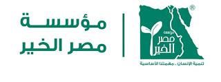 وظائف شاغرة فى مؤسسة مصر الخير لعام 2017