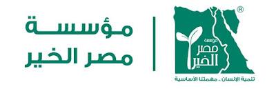 وظائف مؤسسة مصر الخير عام 2018