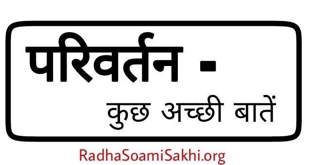 Parivartan – Kuch Achi Batein। परिवर्तन – कुछ अच्छी बातें