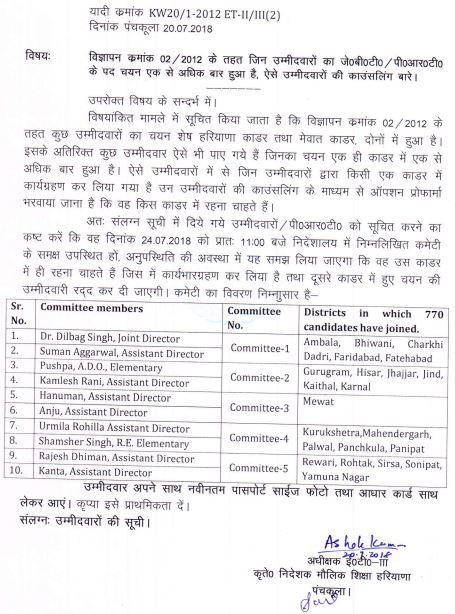 image : DEE Haryana : Counselling Schedule 2018 for JBT (Selected in Both Lists) Advt. No. 2/2012, Cat. No. 1&2 @ TeachMatters