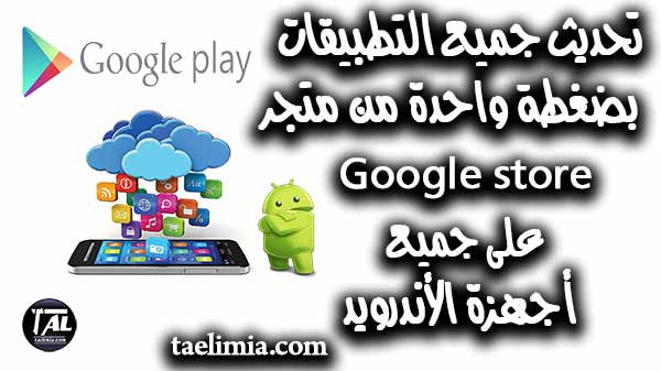 تحديث جميع التطبيقات بضغطة واحدة من متجر جوجل  لجميع أجهزة الأندرويد Google play store