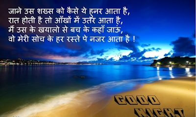 good night image with shayari hd
