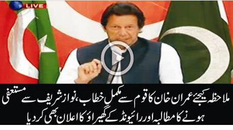 talk shows, imran khan, Imran Khan Address to the Pakistan Nation 10th April 2016 Complete, imran khan speech to nation, 10th april imran khan speech, VIDEO,