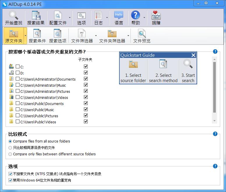 Image%2B001 - AllDup 4.0.14 幫你找出電腦中重複檔案,釋放更多的硬碟空間 - 免安裝