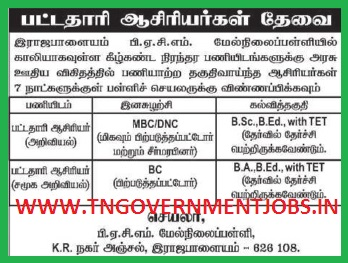 secondary-school-rajapalayam-bt-assistant-science-and-social-science-teachers-recruitment-tngovtaided-post2017